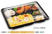 定番のお弁当を始めるなら、耐熱弁当容器のCZシリーズで!