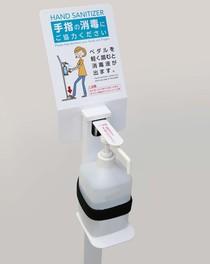 手で触れなくても大丈夫! 足踏式 消毒液スタンド!