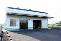 株式会社 ヨシキ 鹿屋営業所