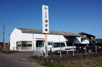 株式会社 ヨシキ 川内営業所