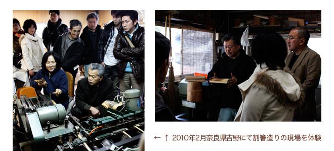 2010年2月奈良県吉野にて割箸造りの現場を体験
