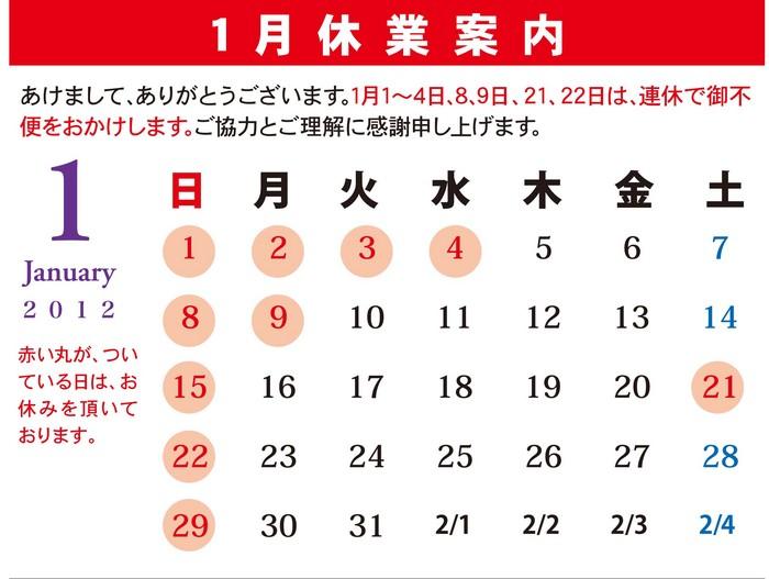 休業案内2012.1.21.jpg