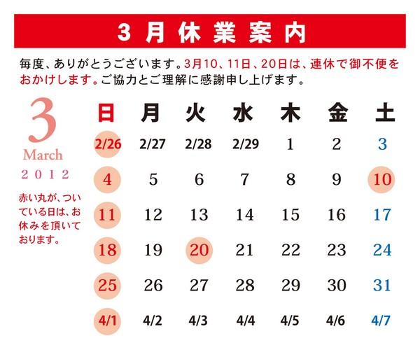 休業案内2012.3.jpg