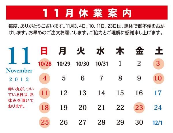 休業案内2012.11.jpg