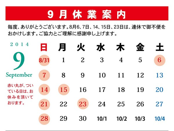 2014.9.yoshiki.jpg