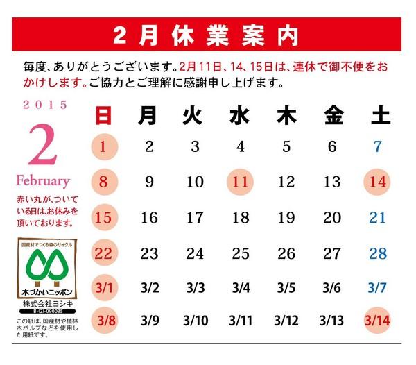 2015.2yoshiki.jpg