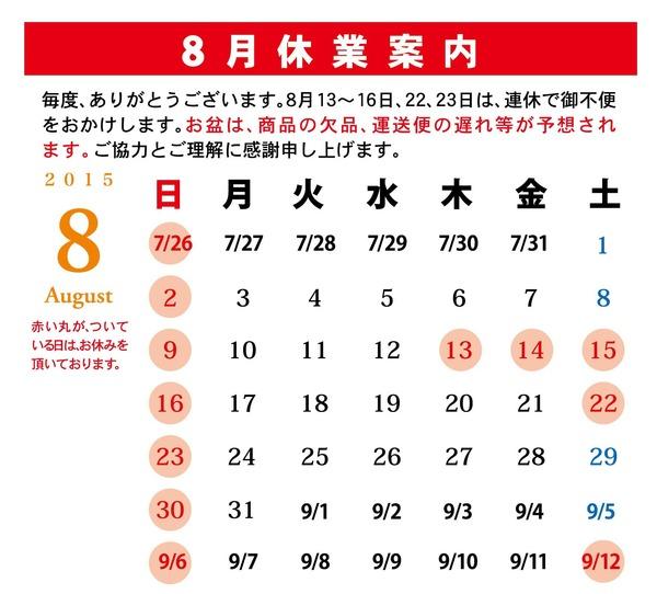 2015.8yoshiki.jpg