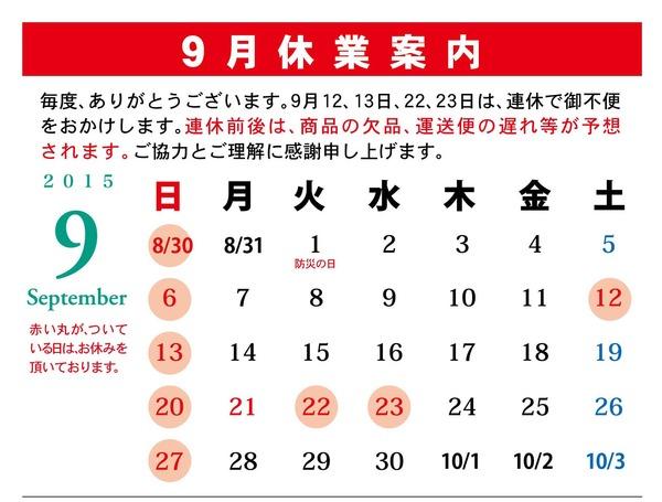 2015.9yoshiki.jpg