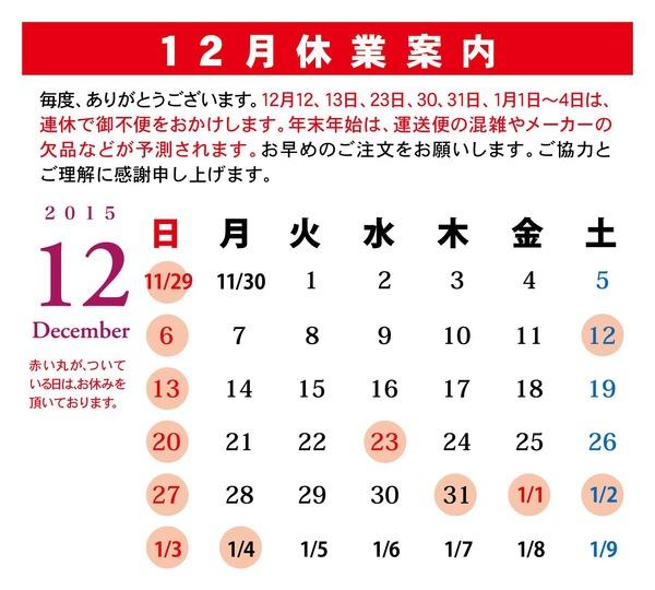 2015.12yoshiki.jpg
