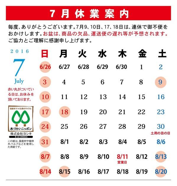 2016.7yoshiki.jpg