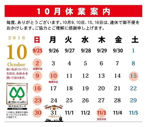 2016.10yoshiki.jpg