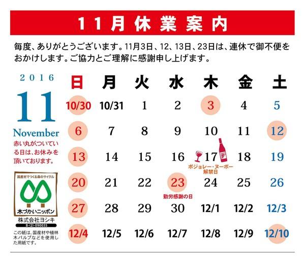 2016.11yoshiki.jpg