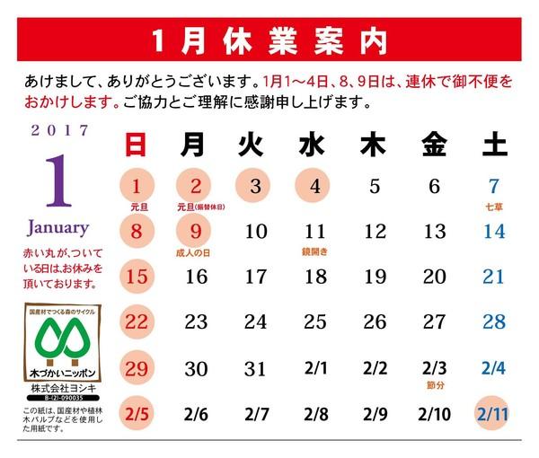 2017.1yoshiki.jpg