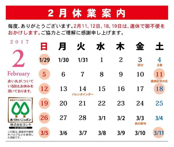 2017.2yoshiki.jpg