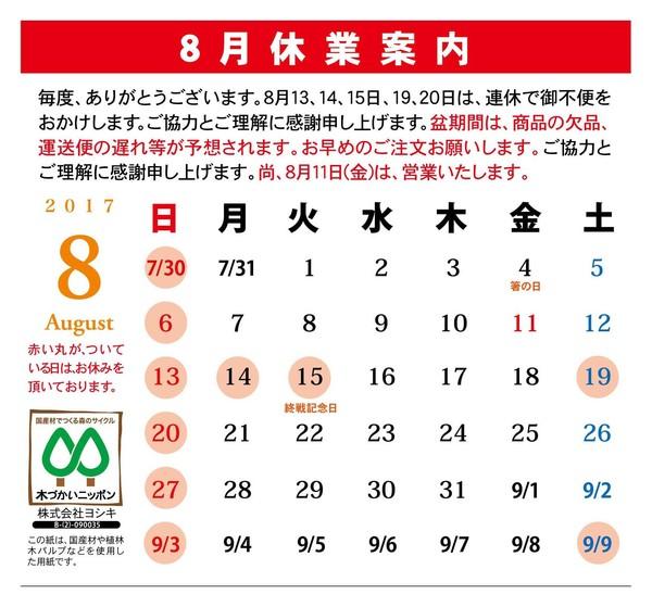 2017.8yoshiki.jpg