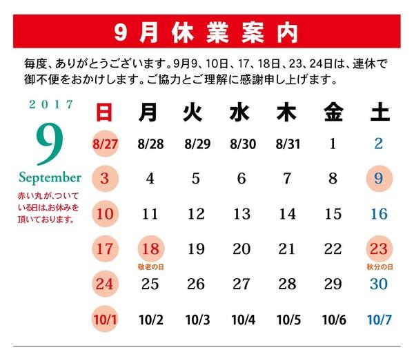 2017.9yoshiki.jpg