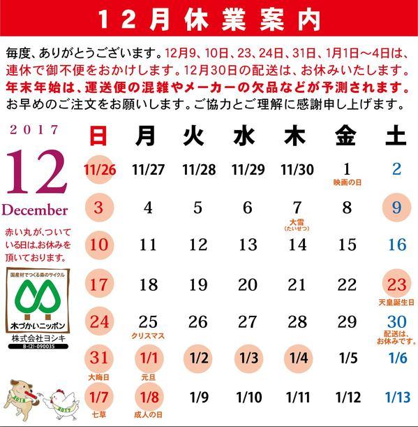 2017.12yoshiki.jpg
