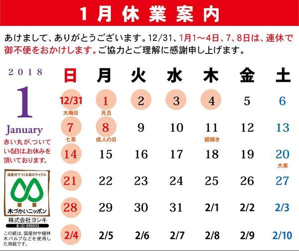 2018.1yoshiki.jpg