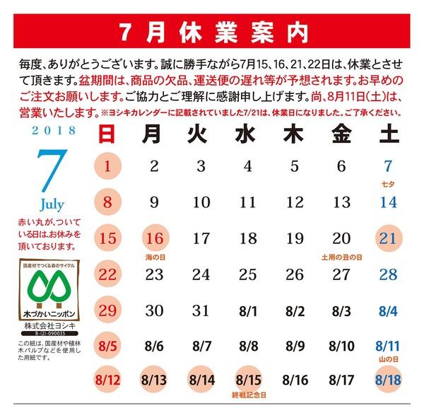 yoshiki2018.7.jpg