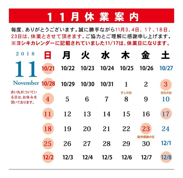 yoshiki2018.11.jpg