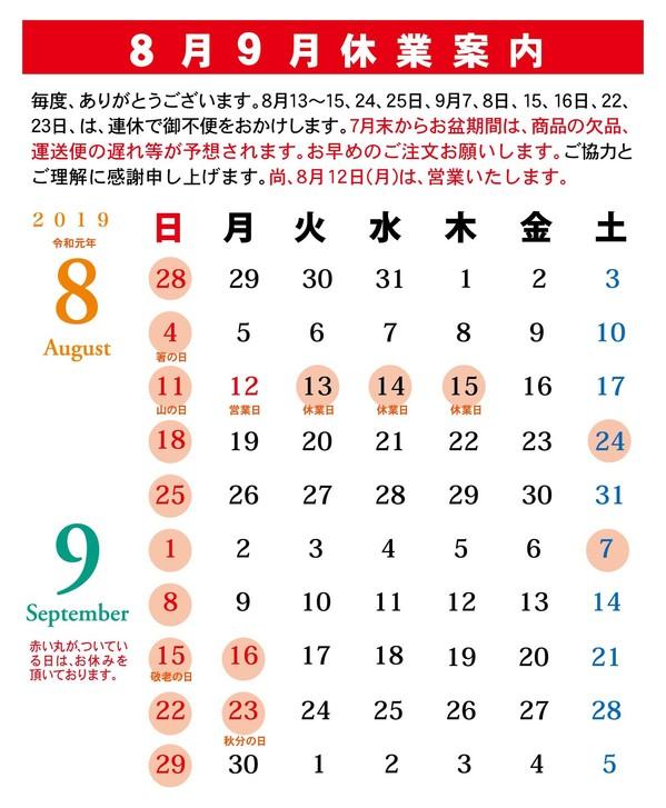 yoshiki2019.8.9.jpg