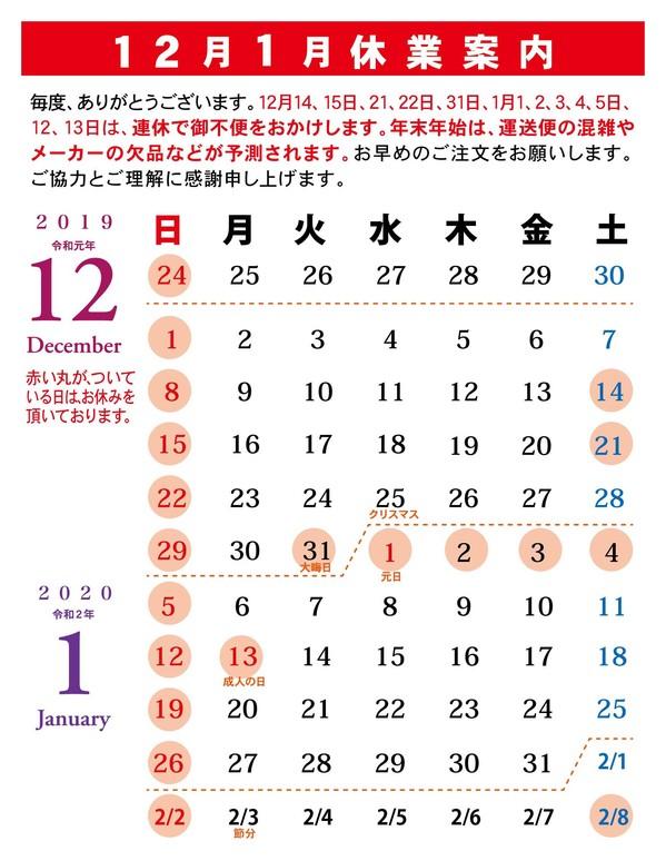 yoshiki2019.12.2020.1.jpg