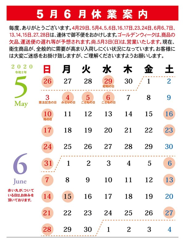 yoshiki.2020.5.6.jpg