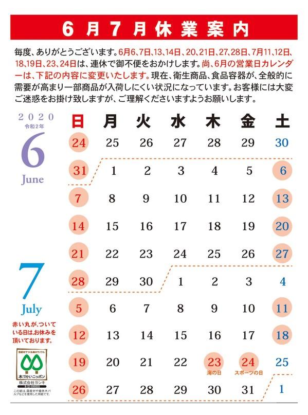 yoshiki.2020.6.7.jpg
