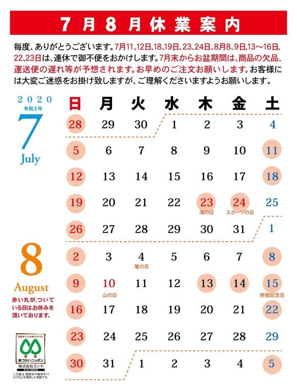 yoshiki.2020.7.8.jpg