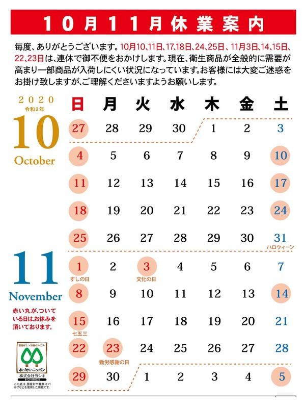 yoshiki.2020.10.11.jpg