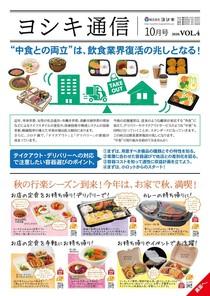 ヨシキ通信 Vol.4