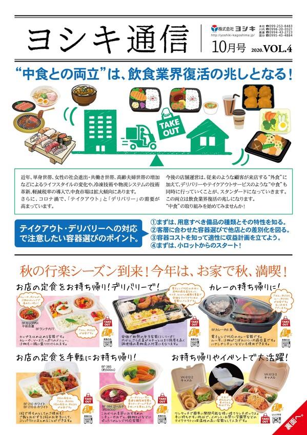 yoshikitsu2020.10A.jpg