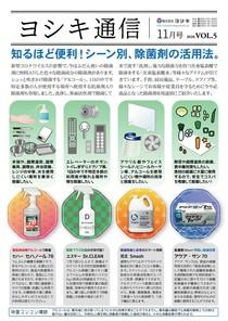 ヨシキ通信 Vol.5