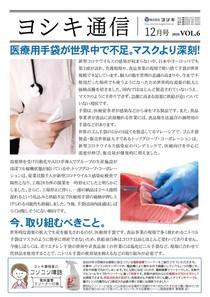 ヨシキ通信 Vol.6