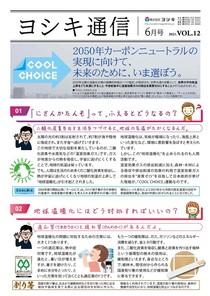 ヨシキ通信 Vol.12