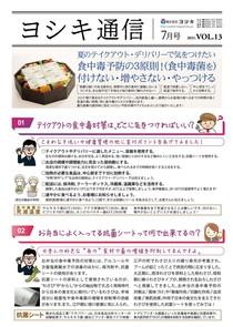 ヨシキ通信 Vol.13