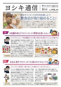 ヨシキ通信 Vol.14