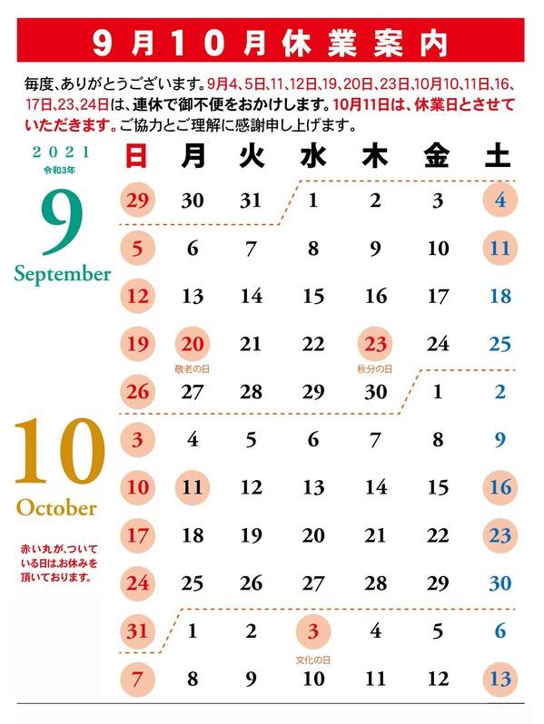 yoshiki.2021.9.10.jpg