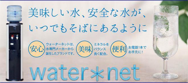 waternet_01.jpg